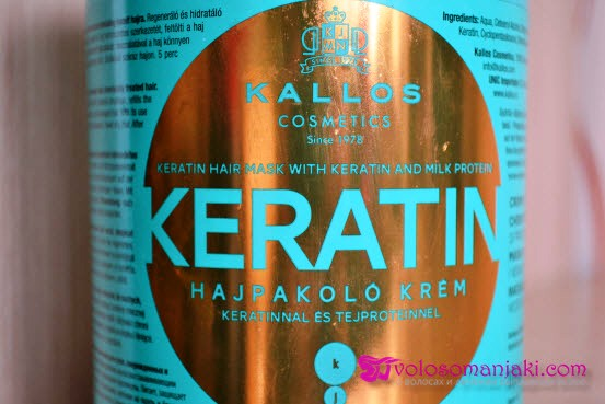 Kallos Cosmetics Keratin Hair Mask